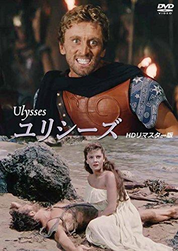 ユリシーズ 【HDリマスター版】不屈の男カーク・ダグラス 祝100歳記念! 初DVD化! !