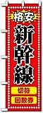 のぼり旗 格安新幹線 切符 回数券(ショート60x150cm(左チチ))