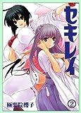 セキレイ 2 (ヤングガンガンコミックス)