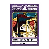 Disney クラシック 学習帳(さくせす) (¥ 410)