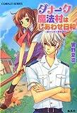 ダナーク魔法村はしあわせ日和 / 響野 夏菜 のシリーズ情報を見る