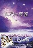 江湖の薔薇DVD-BOX