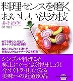 料理センスを磨くおいしい決め技 (講談社のお料理BOOK)