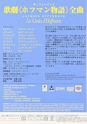 オッフェンバック 歌劇《ホフマン物語》全曲 [DVD]
