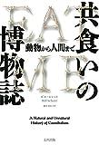 共食いの博物誌——動物から人間まで (ヒストリカル・スタディーズ20)