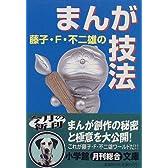 藤子・F・不二雄のまんが技法 (小学館文庫)