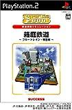 「箱庭鉄道 ブルートレイン・特急編」の画像