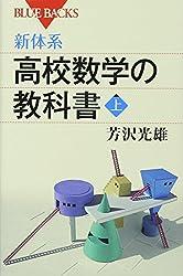 新体系・高校数学の教科書 上 (ブルーバックス)