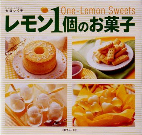 レモン1個のお菓子