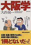 大阪学 (新潮文庫)