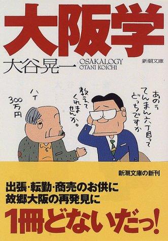 大阪学 (新潮文庫)の詳細を見る