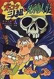 ズッコケ三人組と死神人形 (新・こども文学館)