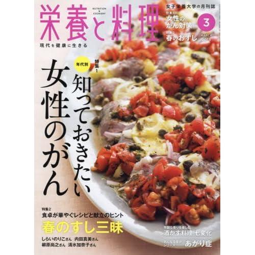 栄養と料理 2018年 03 月号 [雑誌]