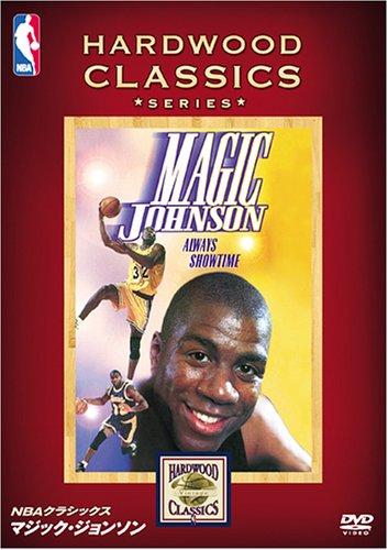 NBAクラシックス マジック・ジョンソン [DVD]の詳細を見る