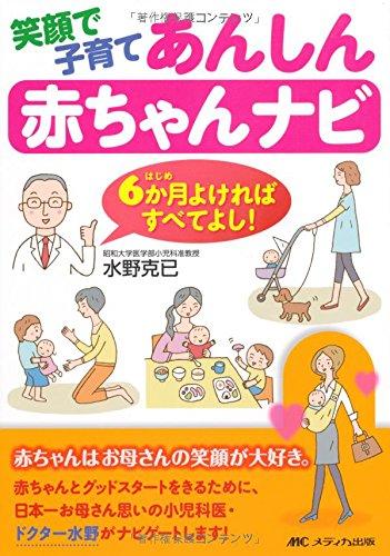 笑顔で子育てあんしん赤ちゃんナビ―6か月(はじめ)よければすべてよし!の詳細を見る
