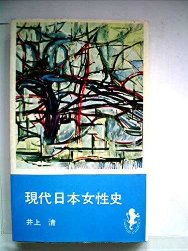 現代日本女性史 (1962年) (三一新書)
