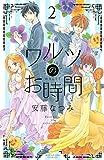 ワルツのお時間(2) (なかよしコミックス)