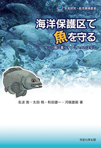 海洋保護区で魚を守る-サンゴ礁に暮らすナミハタのはなし (水産研究・教育機構叢書)