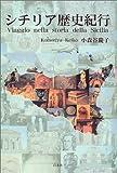 シチリア歴史紀行