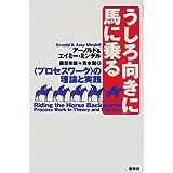 うしろ向きに馬に乗る―「プロセスワーク」の理論と実践