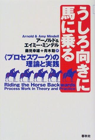 うしろ向きに馬に乗る―「プロセスワーク」の理論と実践の詳細を見る