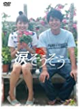 涙そうそう スペシャル・エディション [DVD]
