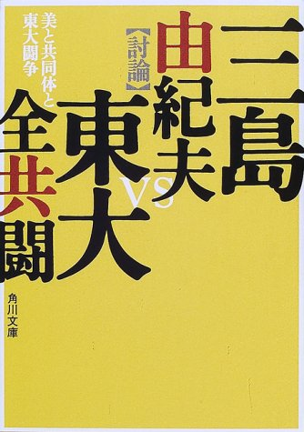 美と共同体と東大闘争 (角川文庫)の詳細を見る
