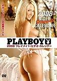 2008 プレイメイト・ビデオ・カレンダー