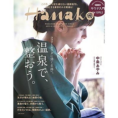 Hanako (ハナコ) 2017年 12月28日号 No.1147[温泉で、整おう。]