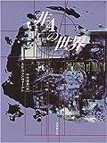 非(ナル)Aの世界 / A.E.ヴァン・ヴォークト のシリーズ情報を見る