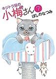 キジトラ猫の小梅さん(7) (ねこぱんちコミックス)