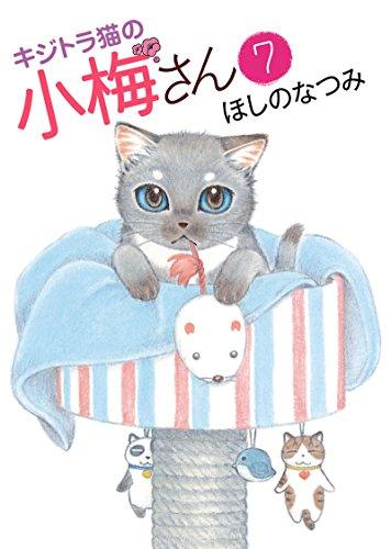 キジトラ猫の小梅さん 第01-07巻 [Kijitoraneko no Komesan vol 01-07]
