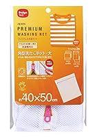 ダイヤ apex角型洗たくネット・大 (40×50)