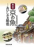 再発見 京の魚--おいしさの秘密