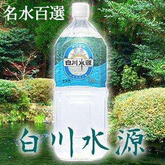 白川水源 阿蘇 白川水源 2Lx6本入x2(計12本)