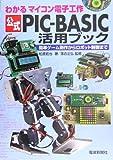 公式PIC‐BASIC活用ブック―わかるマイコン電子工作 簡単ゲーム制作からロボット制御まで