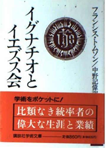イグナチオとイエズス会 (講談社学術文庫)
