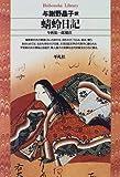 蜻蛉日記 (平凡社ライブラリー)