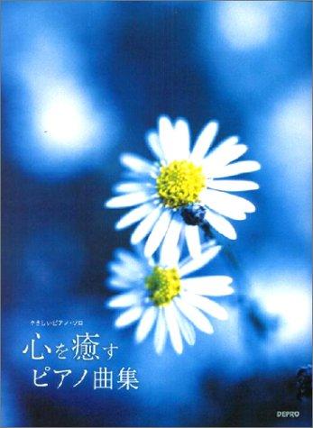 やさしいピアノソロ 心を癒すピアノ曲集 (やさしいピアノ・ソロ)