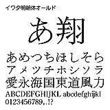 イワタ明朝体オールドPro OpenType Font for Windows [ダウンロード]