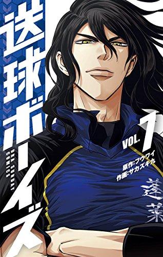 送球ボーイズ 第01-08巻 [Soukyuu Boys vol 01-08]