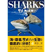 サメ -海の王者たち-
