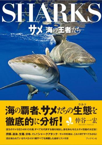 サメ -海の王者たち-の詳細を見る