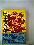 日本民族の起源―対談と討論 (1958年)