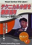 DVD テクニカル分析を徹底活用 FXトレード実践セミナー (<DVD>)