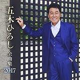 五木ひろし全曲集2017