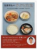 笠原将弘の子ども定食:子どものための36献立115の料理+7のおやつ