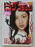 ビッグコミック 2011年 2月25日号 No.4 通巻No.1214 [雑誌]