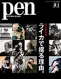 Pen (ペン) 「特集:【完全保存版】 ライカで撮る理由。」〈2019年3/1号〉 [雑誌]