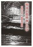 戦後前衛映画と文学: 安部公房×勅使河原宏